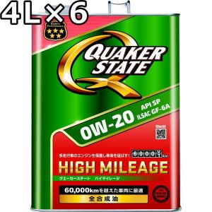 クエーカーステート ハイマイレージ 0W-20 SP GF-6A 全合成油 4L×6 送料無料 QUAKER STATE HIGH MILEAGE|oilstation