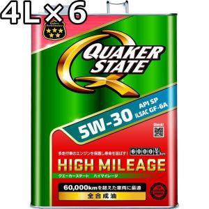 クエーカーステート ハイマイレージ 5W-30 SP GF-6A 全合成油 4L×6 送料無料 QUAKER STATE HIGH MILEAGE|oilstation