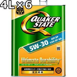 クエーカーステート アルティメット デュラビリティ 5W-30 SN GF-5 全合成油 4L×6 送料無料 QUAKER STATE Ultimate Durability|oilstation