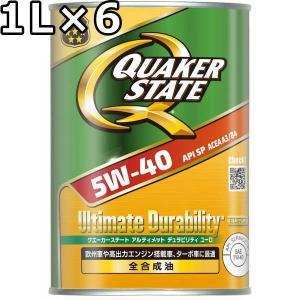 クエーカーステート アルティメット デュラビリティ 5W-40 SN A3/B4 全合成油 1L×6 送料無料 QUAKER STATE Ultimate Durability|oilstation