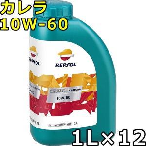 レプソル カレラ 10W-60 SN 全合成油 1L×12 送料無料 REPSOL CARRERA|oilstation