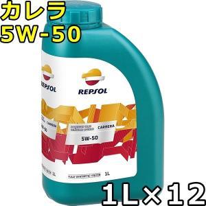 レプソル カレラ 5W-50 SN 全合成油 1L×12 送料無料 REPSOL CARRERA|oilstation