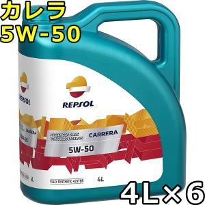 レプソル カレラ 5W-50 SN 全合成油 4L×6 送料無料 REPSOL CARRERA|oilstation
