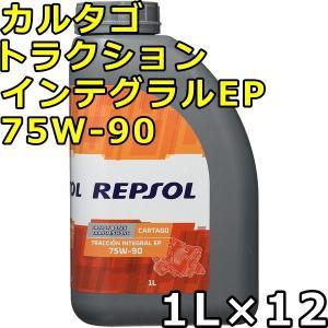 レプソル カルタゴ・トラクション・インテグラルEP 75W-90 GL-5 全合成油 1L×12 送料無料 REPSOL Cartago Traccion Integral EP|oilstation