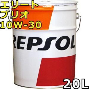 レプソル エリート・ブリオ 10W-30 SN GF-5 部分合成油 20L 送料無料 REPSOL ELITE Brio|oilstation