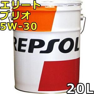 レプソル エリート・ブリオ 5W-30 SN GF-5 全合成油 20L 送料無料 REPSOL ELITE Brio|oilstation