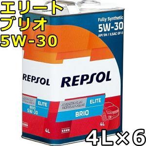 レプソル エリート・ブリオ 5W-30 SN GF-5 全合成油 4L×6 送料無料 REPSOL ELITE Brio|oilstation