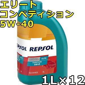 レプソル エリート・コンペティション 5W-40 SN/CF A3/B3,A3/B4 全合成油 1L×12 送料無料 REPSOL ELITE Competicion|oilstation