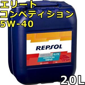 レプソル エリート・コンペティション 5W-40 SN/CF A3/B3,A3/B4 全合成油 20L 送料無料 REPSOL ELITE Competicion|oilstation