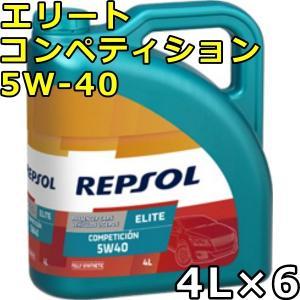 レプソル エリート・コンペティション 5W-40 SN/CF A3/B3,A3/B4 全合成油 4L×6 送料無料 REPSOL ELITE Competicion|oilstation