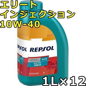 レプソル エリート・インジェクション 10W-40 SL/CF A3/B3,A3/B4 部分合成油 1L×12 送料無料 REPSOL ELITE Injection|oilstation