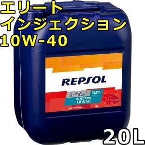 レプソル エリート・インジェクション 10W-40 SL/CF A3/B3,A3/B4 部分合成油 20L 送料無料 REPSOL ELITE Injection|oilstation
