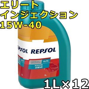 レプソル エリート・インジェクション 15W-40 SL/CF A3/B4 鉱物油 1L×12 送料無料 REPSOL ELITE Inyeccion|oilstation