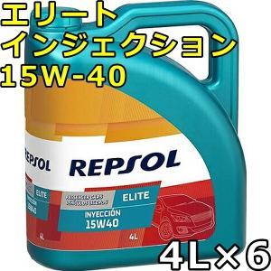 レプソル エリート・インジェクション 15W-40 SL/CF A3/B4 鉱物油 4L×6 送料無料 REPSOL ELITE Inyeccion|oilstation