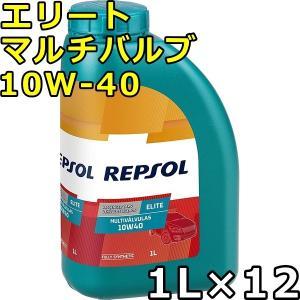 レプソル エリート・マルチバルブ 10W-40 SN/CF A3/B4 全合成油 1L×12 送料無料 REPSOL ELITE Multivalvulas|oilstation