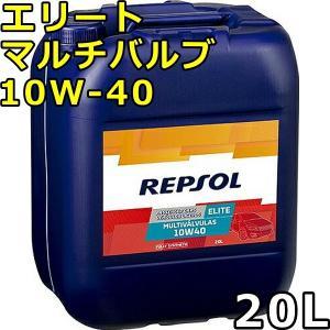 レプソル エリート・マルチバルブ 10W-40 SN/CF A3/B4 全合成油 20L 送料無料 REPSOL ELITE Multivalvulas|oilstation