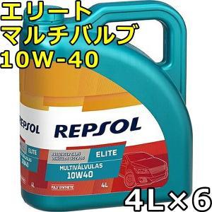 レプソル エリート・マルチバルブ 10W-40 SN/CF A3/B4 全合成油 4L×6 送料無料 REPSOL ELITE Multivalvulas|oilstation