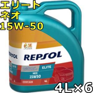 レプソル エリート・ネオ 15W-50 SN/CF 部分合成油 4L×6 送料無料 REPSOL ELITE NEO|oilstation