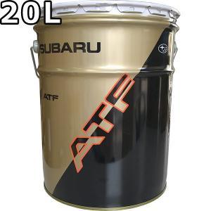スバル ATF 20L 送料無料 SUBARU ATF oilstation