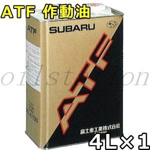 スバル ATF 4L×1 送料無料 SUBARU ATF oilstation