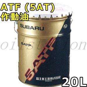 スバル ATF(5AT) 20L 送料無料 SUBARU ATF(5AT) oilstation