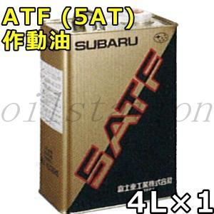 スバル ATF(5AT) 4L×1 送料無料 SUBARU ATF(5AT) oilstation