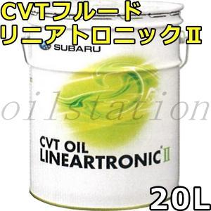 スバル CVTフルード リニアトロニックII 20L 送料無料 SUBARU CVT OIL LINEARTRONIC II oilstation