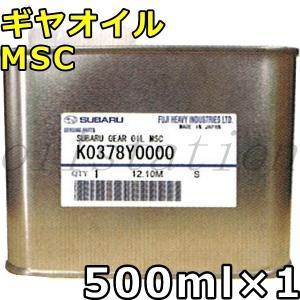 スバル ギヤオイル MSC 500ml×1 送料無料 SUBARU GEAR OIL MSC oilstation