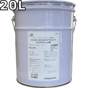 スバル ハイトルク CVTフルード リニアトロニック用 20L 送料無料 SUBARU HIGH TORQUE CVTF oilstation