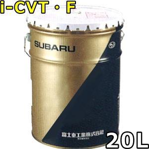 スバル i-CVT F 20L 送料無料 SUBARU i-CVT F oilstation