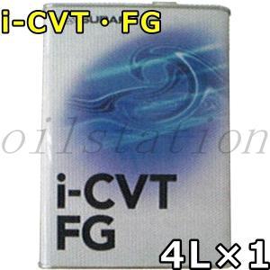 スバル i-CVT FG 4L×1 送料無料 SUBARU i-CVT FG oilstation