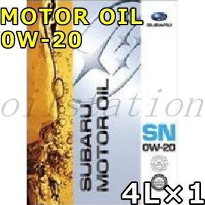 スバル モーターオイル 0W-20 SN/RC GF-5 化学合成油 4L×1 送料無料 SUBARU MOTOR OIL oilstation