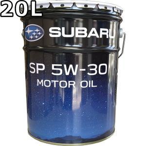 スバル モーターオイル 5W-30 SN/RC GF-5 部分合成油 20L 送料無料 SUBARU MOTOR OIL oilstation