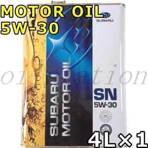 スバル モーターオイル 5W-30 SN/RC GF-5 部分合成油 4L×1 送料無料 SUBARU MOTOR OIL oilstation