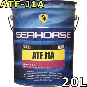 シーホース ATF J1A 1A適合 赤色 全合成油 20L 送料無料 SEAHORSE ATF J1A|oilstation