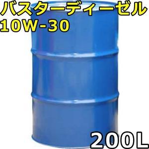 シーホース バスターディーゼル 10W-30 DH-2相当 部分合成油 200Lドラム 代引不可 時間指定不可 個人宅発送不可 SEAHORSE BUSTER DIESEL|oilstation