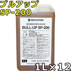 シーホース ブルアップ SP-200 1L×12 送料無料 SEAHORSE BULL-UP|oilstation