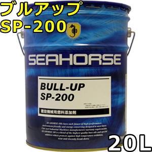 シーホース ブルアップ SP-200 20L 送料無料 SEAHORSE BULL-UP|oilstation