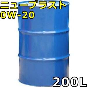 シーホース ニューブラスト 0W-20 SP 全合成油 200Lドラム 代引不可 時間指定不可 個人宅発送不可 SEAHORSE New BLAST|oilstation
