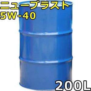 シーホース ニューブラスト 5W-40 SP/CF 全合成油 200Lドラム 代引不可 時間指定不可 個人宅発送不可 SEAHORSE New BLAST|oilstation