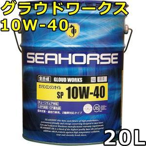 シーホース グラウドワークス 10W-40 SP CF適合 全合成油 20L 送料無料 SEAHORSE GLOUD WORKS|oilstation