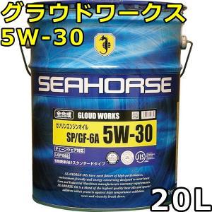 シーホース グラウドワークス 5W-30 SP GF-6A 全合成油 20L 送料無料 SEAHORSE GLOUD WORKS|oilstation