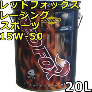 スノコ レッドフォックス レーシンング&スポーツ 15W-50 MA2 SN エステルベースフルシンセティック 20L 送料無料 SUNOCO REDFOX oilstation