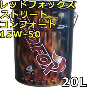 スノコ レッドフォックス ストリート&コンフォート 15W-50 MA2 SL エステル配合シンセティック 20L 送料無料 SUNOCO REDFOX oilstation
