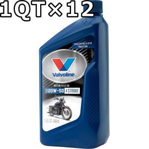 バルボリン 4ストローク モーターサイクルオイル 20W-50 MA2 鉱物油 1QT×12 送料無料 Valvoline 4 Stroke Motorcycle Oil|oilstation