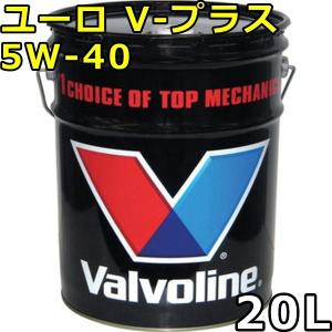 バルボリン ユーロ V-プラス 5W-40 SN 100%合成油 20L 送料無料  Valvoline Euro V-Plus|oilstation