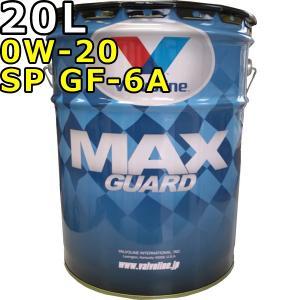 バルボリン マックスガード 0W-20 SP GF-6A 100%合成油 20L 送料無料 Valvoline Max Guard|oilstation