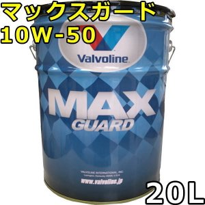 バルボリン マックスガード 10W-50 SN/CF 100%合成油 20L 送料無料 Valvoline Max Guard|oilstation