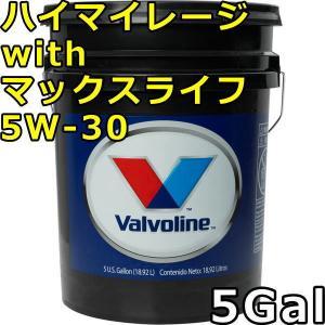バルボリン ハイマイレージ with マックスライフ 5W-30 SN PLUS GF-5 部分合成油 5Gal 送料無料 Valvoline High mileage with Maxlife|oilstation