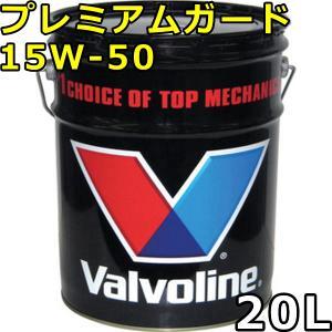 バルボリン プレミアムガード 15W-50 SN/CF 100%合成油 20L 送料無料 Valvoline Premium Guard|oilstation